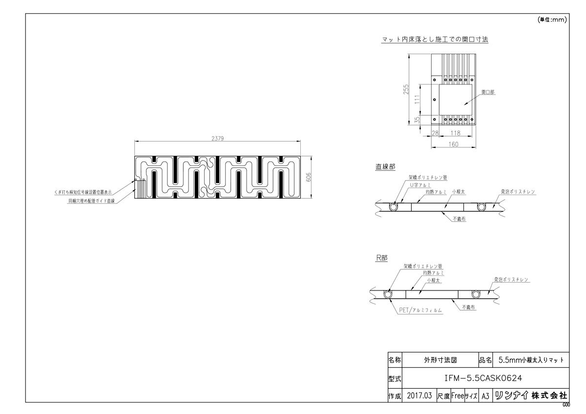 【IFM-5.5CASK0624】 《TKF》 リンナイ 温水式床暖房マット ωα0