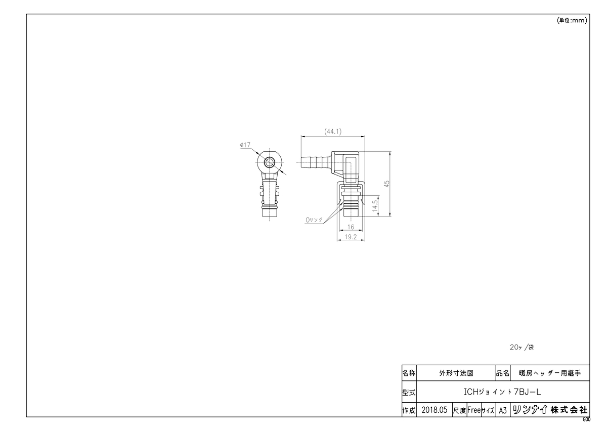 【ICHジョイント7BJ-L】 《TKF》 リンナイ CH樹脂ジョイント7A ωα0