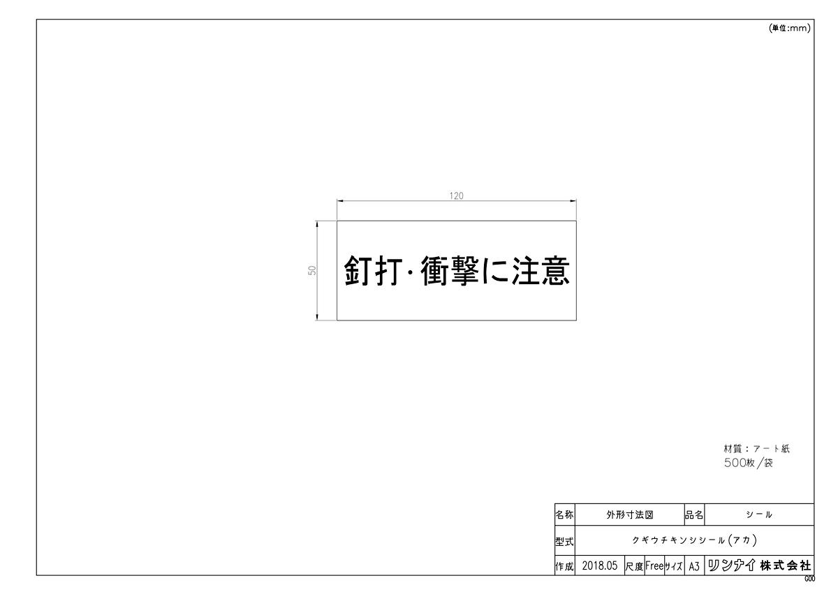 【クギウチキンシシール(アカ)】 《TKF》 リンナイ 釘打禁止シール ωα0