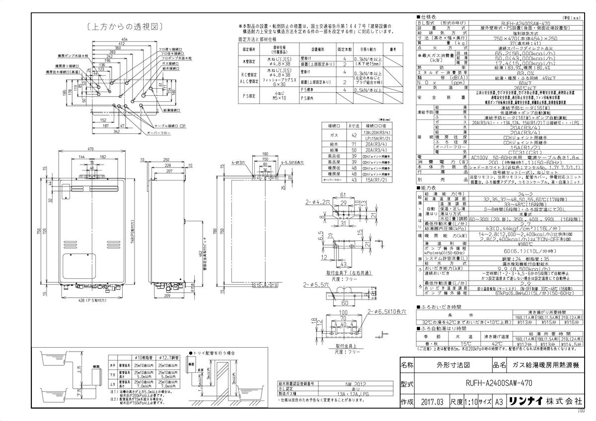 【RUFH-A2400SAW-470】 《TKF》 リンナイ ガスふろ給湯暖房熱源機 24号 屋外壁掛型 従来型 オート ωα0