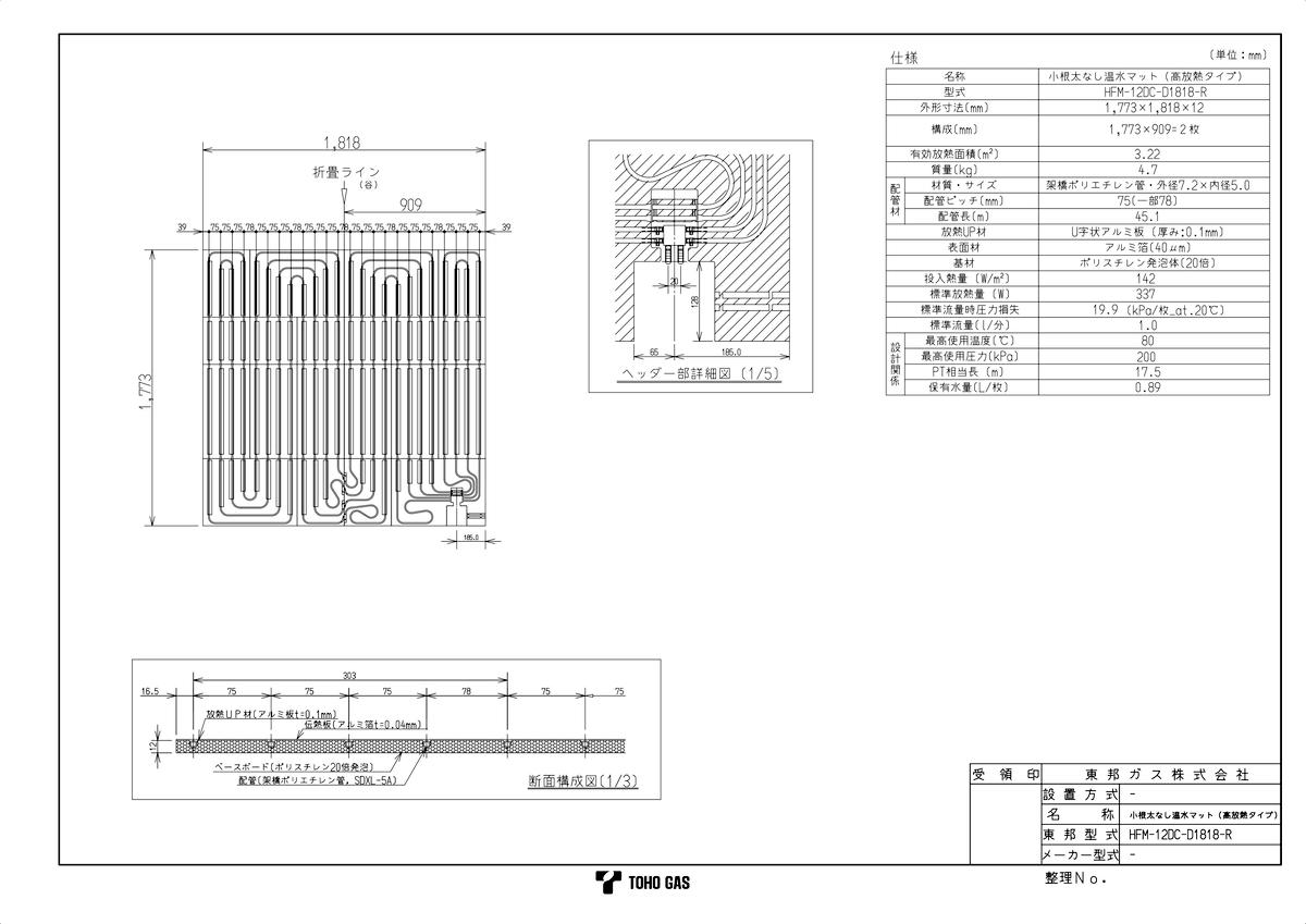 【HFM-12DC-D1818-R】 《TKF》 リンナイ リンナイ 温水式床暖房マット 《TKF》 ωα0, ギフトプラザ フレンド:55132cab --- officewill.xsrv.jp