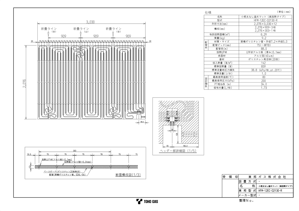 【HFM-12EC-D2130-R】 《TKF》 リンナイ 温水式床暖房マット ωα0