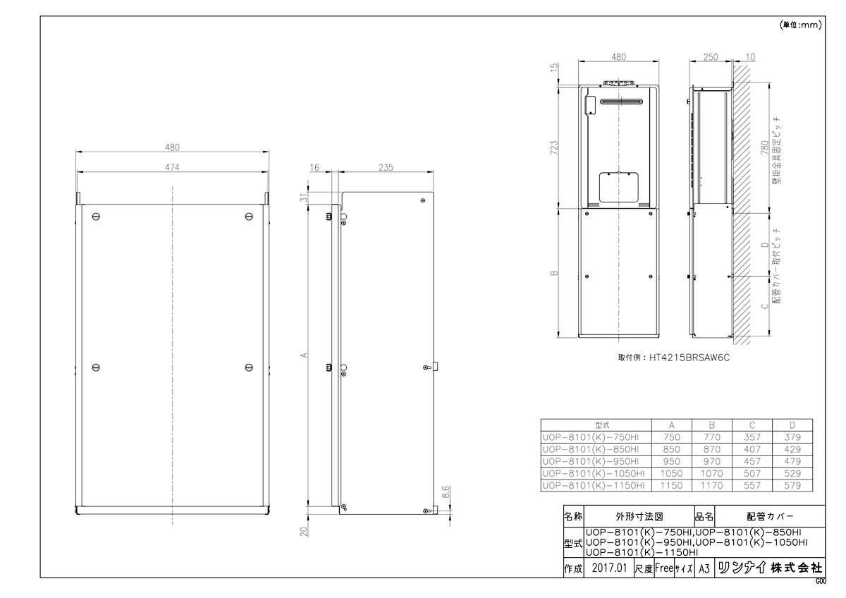 UOP-8101 K 日本未発売 -850HI セール価格 《TKF》 配管カバー リンナイ ωα0