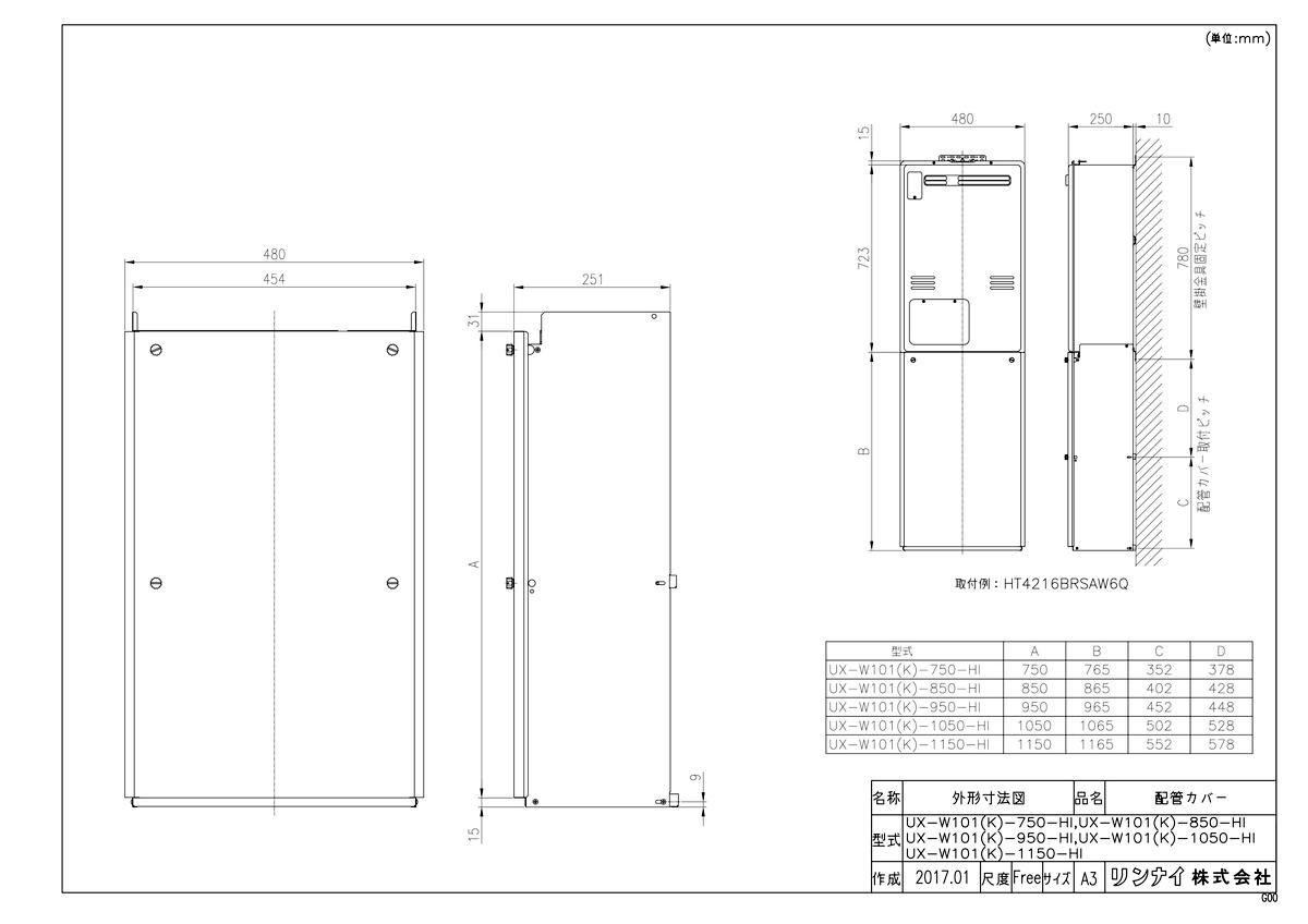 【UX-W101(K)-750-HI】 《TKF》 リンナイ 配管カバー ωα0