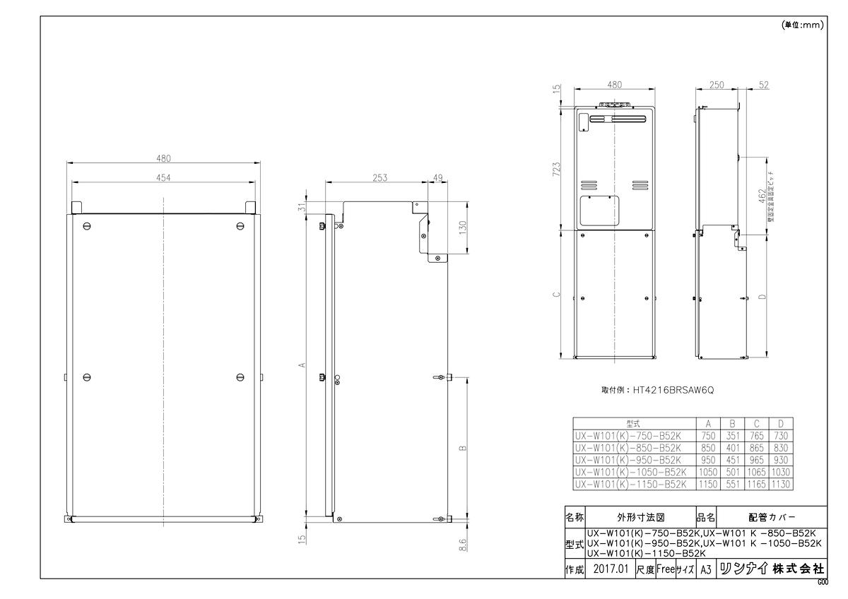 【UX-W101(K)-750-B52K】 《TKF》 リンナイ 配管カバー 防滴仕様 ωα0
