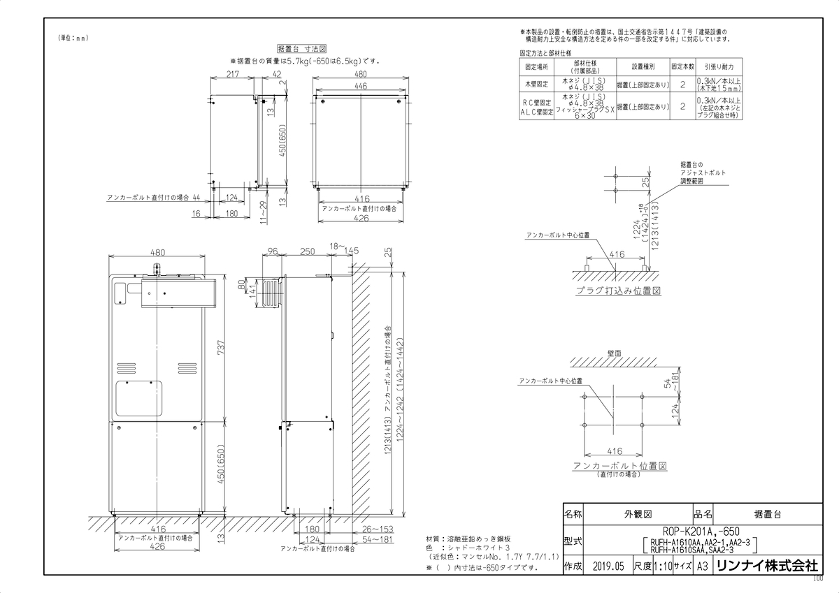 【ROP-K201A-650】 《TKF》 リンナイ 据置台 ωα0