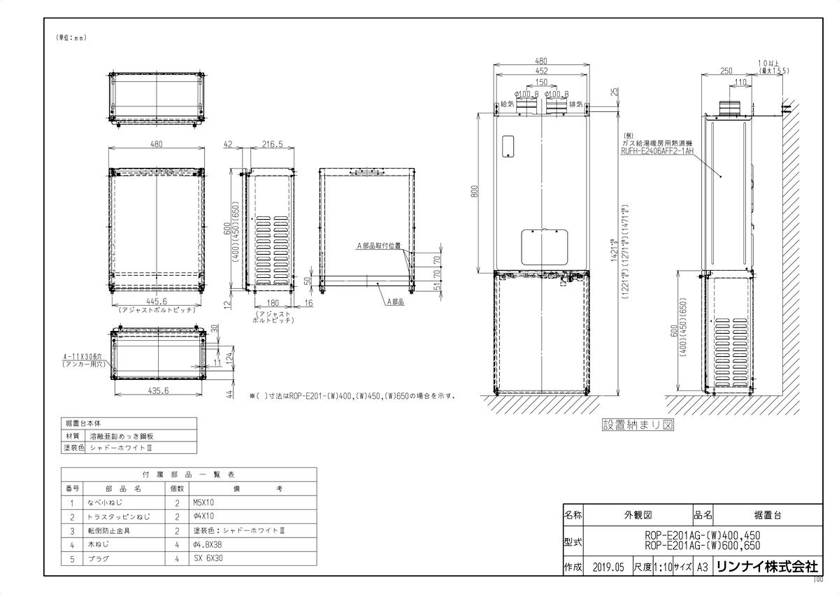 【ROP-E201AG-(W)450】 《TKF》 リンナイ 据置台 ωα0