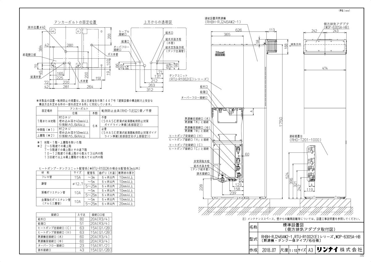【WOP-6305A-HB】 《TKF》 リンナイ 側方排気アダプタ ωα0