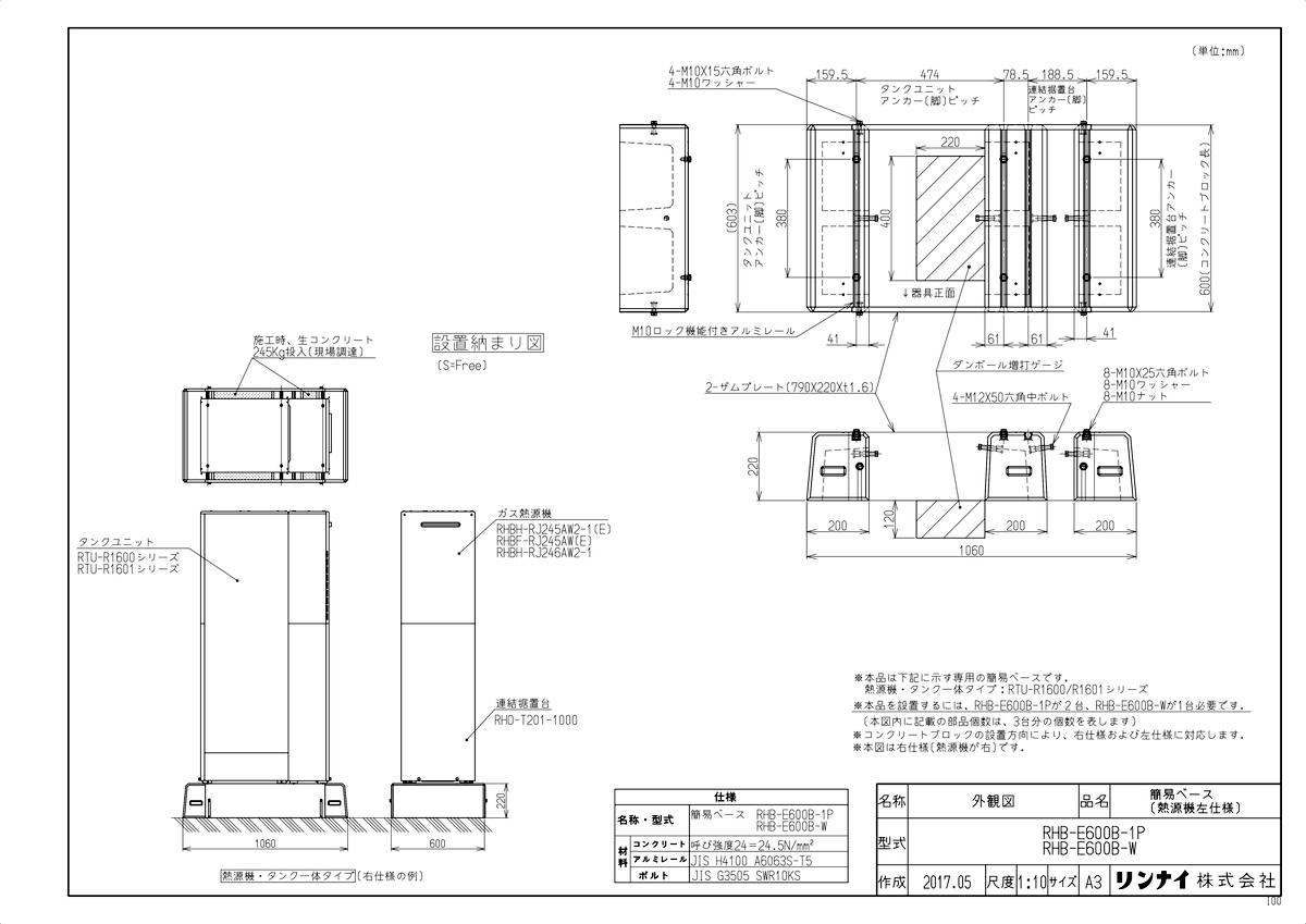【RHB-E600B-1P】 《TKF》 リンナイ 簡易ベース ωα0