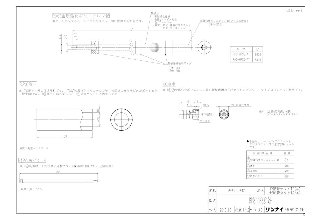 世界の人気ブランド RHO-HPS5-AT 《TKF》 リンナイ ωα0 全商品オープニング価格 28-4146 HP配管セット5m