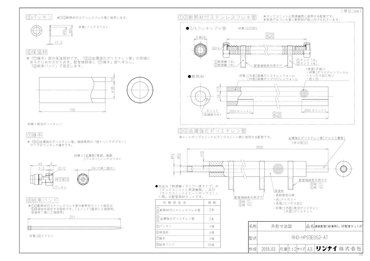 【RHO-HPS3EOS2-AT】 《TKF》 リンナイ HP・連結配管セット(給湯用) [28-4197] ωα0