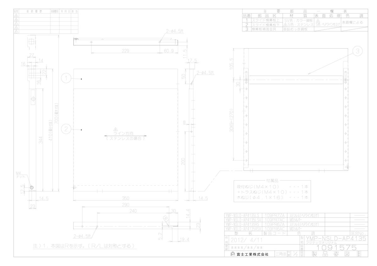 【YMP-NSLD-AP4135LS】 《TKF》 リンナイ レンジフード スライド横幕板 高さ41~70cm用 ステンレス ωα0
