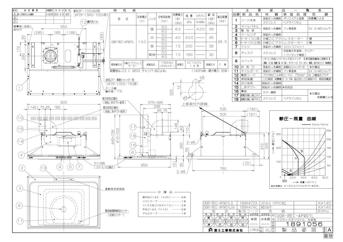 【OGR-REC-AP901LSV】 《TKF》 リンナイ レンジフード クリーンecoフード (オイルスマッシャー・スリム型) 間口90cmタイプ シルバーメタリック ωα0