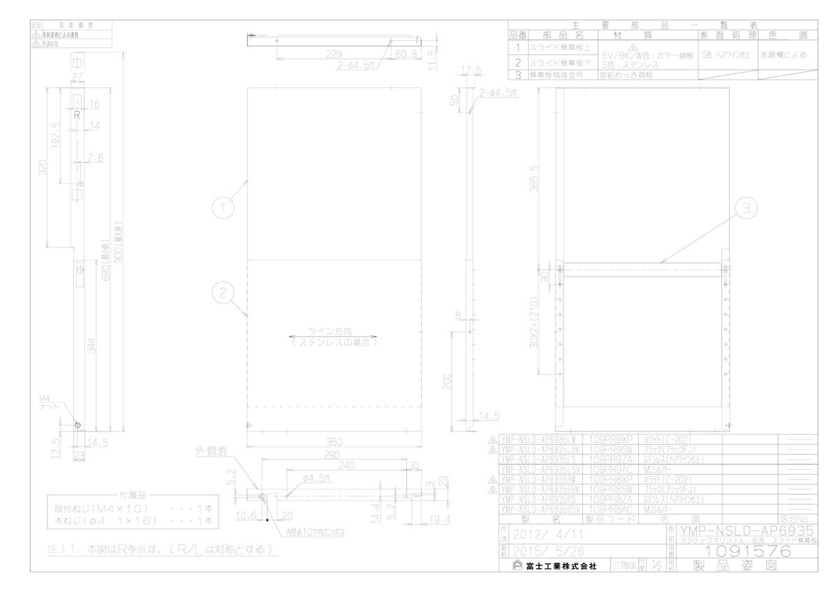 【YMP-NSLD-AP6935RBK】 《TKF》 リンナイ スライド横幕板 ωα0