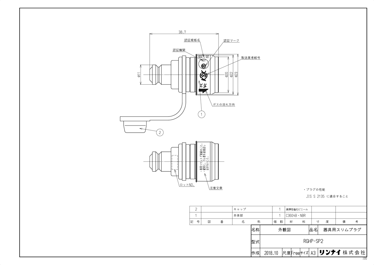 RGHP-SP2 入荷予定 《TKF》 送料無料激安祭 リンナイ ωα0 器具用スリムプラグ