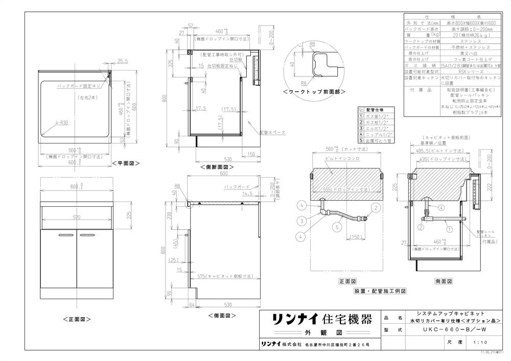 【UKC-660-W】 《TKF》 リンナイ システムキッチン用オプション [47-7544] ωα0