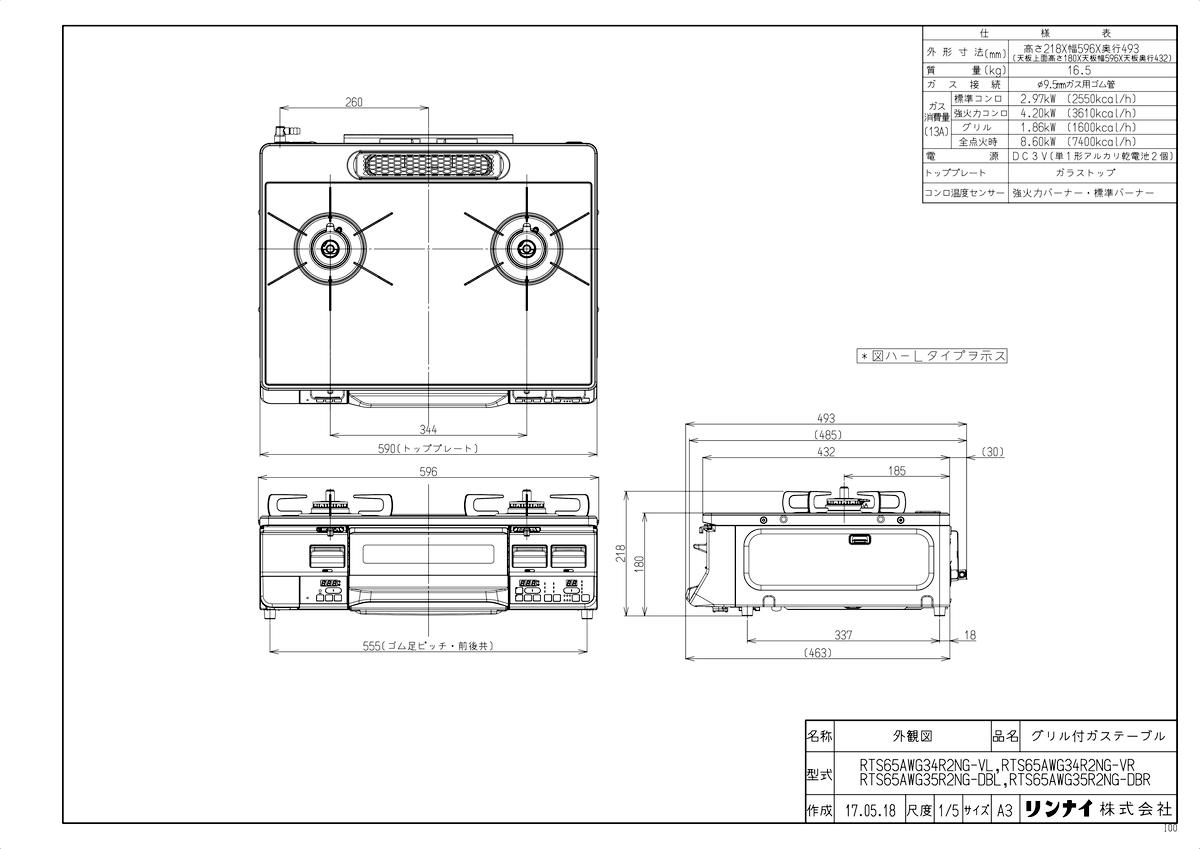 【RTS65AWG34R2NG-VR】 《TKF》 リンナイ リンナイ グリル付ガステーブル ωα0, 家具通販 まるしょうインテリア:fa643091 --- officewill.xsrv.jp