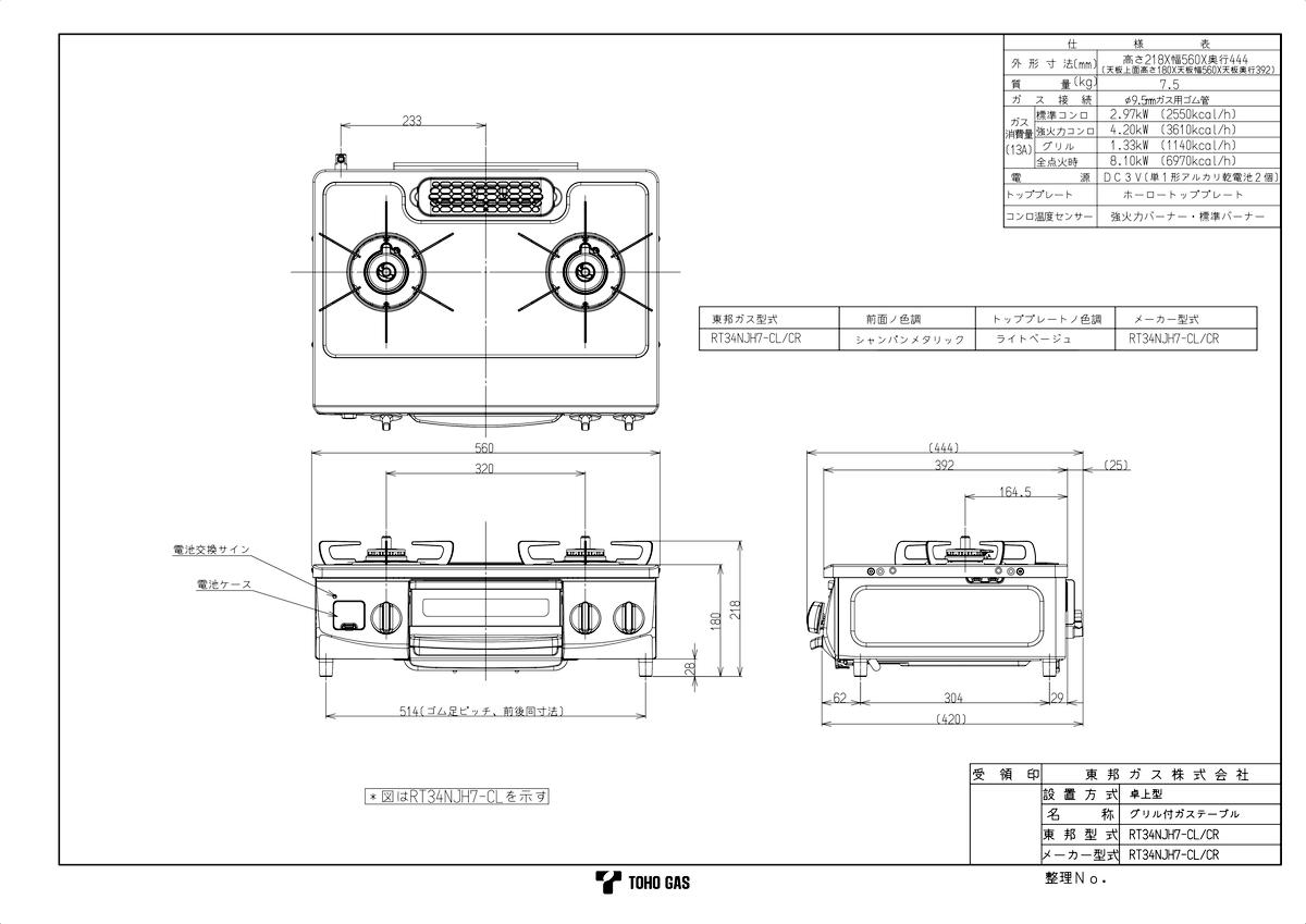 【RT34NJH7-CL】 《TKF》 リンナイ ガステーブル グリル付 スタンダード 幅56cm ωα0