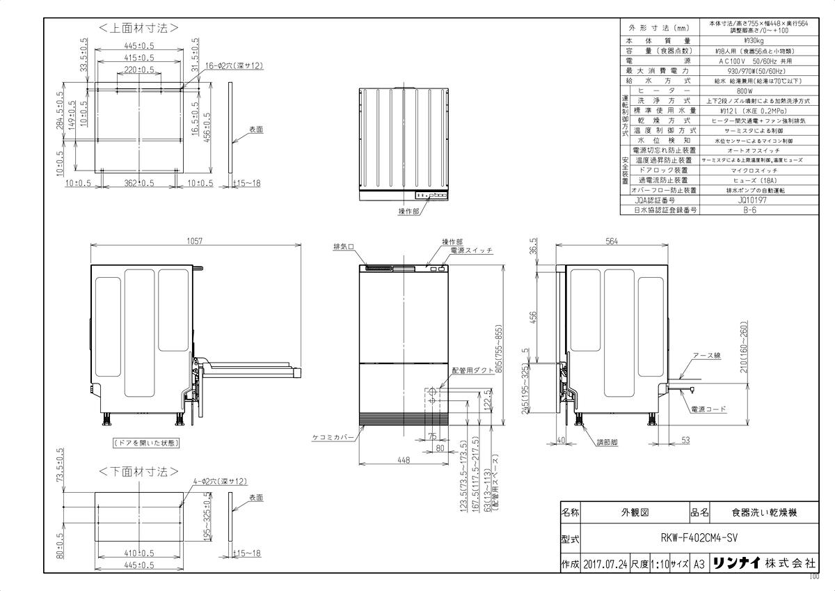 【RKW-F402CM4-SV】 《TKF》 リンナイ 食器洗い乾燥機 フロントオープンタイプ 幅45cm シルバー ωα1