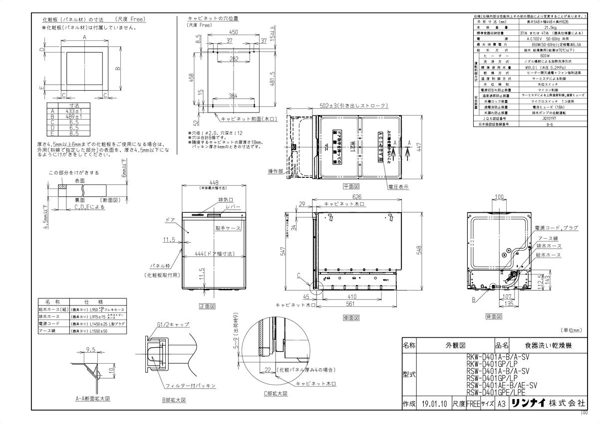 【RSW-D401A-SV】 《TKF》 リンナイ 食器洗い乾燥機 スタンダード 深型スライドオープン 幅45cm ぎっしりカゴタイプ シルバー ωα1
