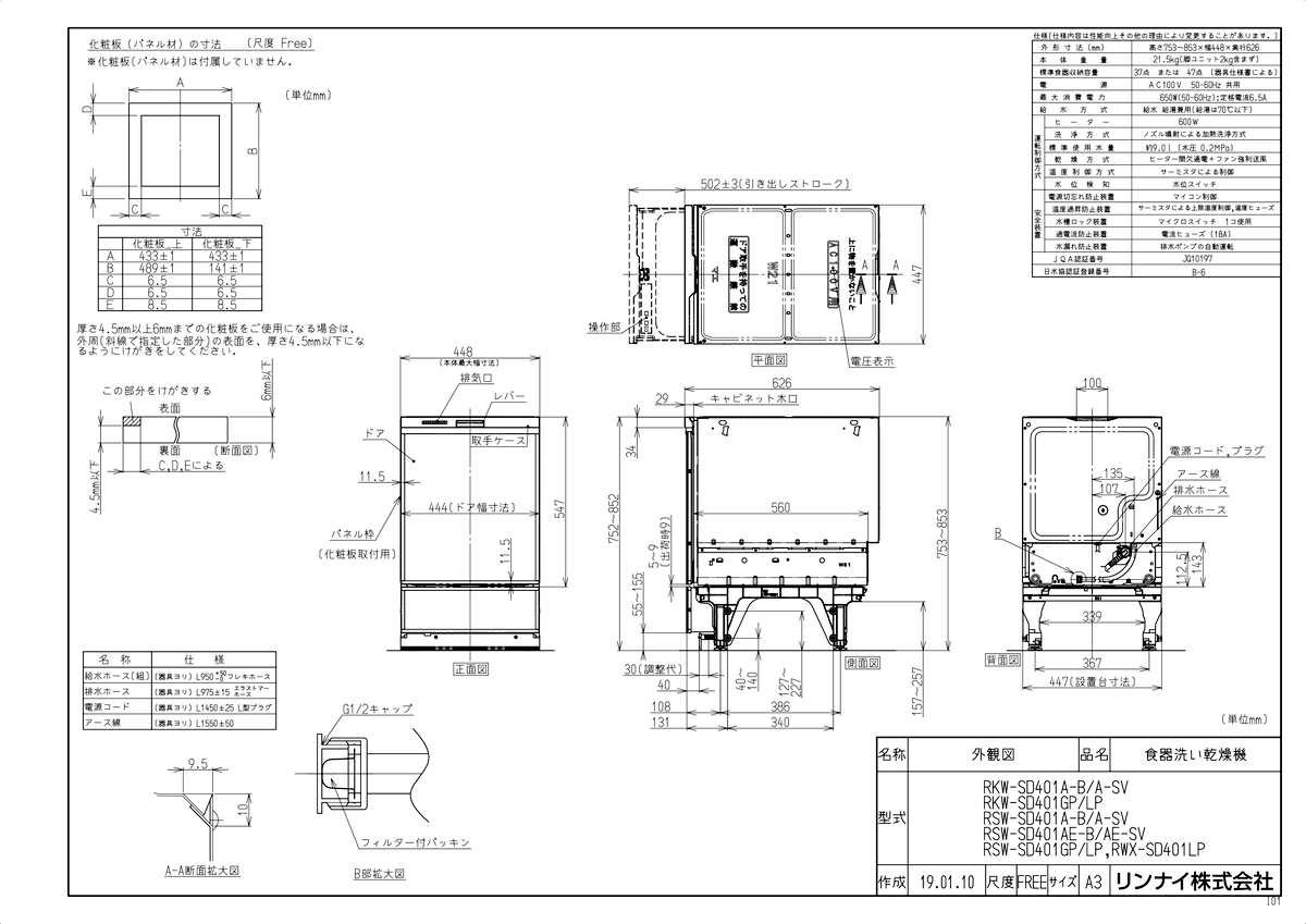 【RSW-SD401A-B】 《TKF》 リンナイ 食器洗い乾燥機 スタンダード 深型スライドオープン 幅45cm ぎっしりカゴタイプ ブラック 自立脚付き ωα1