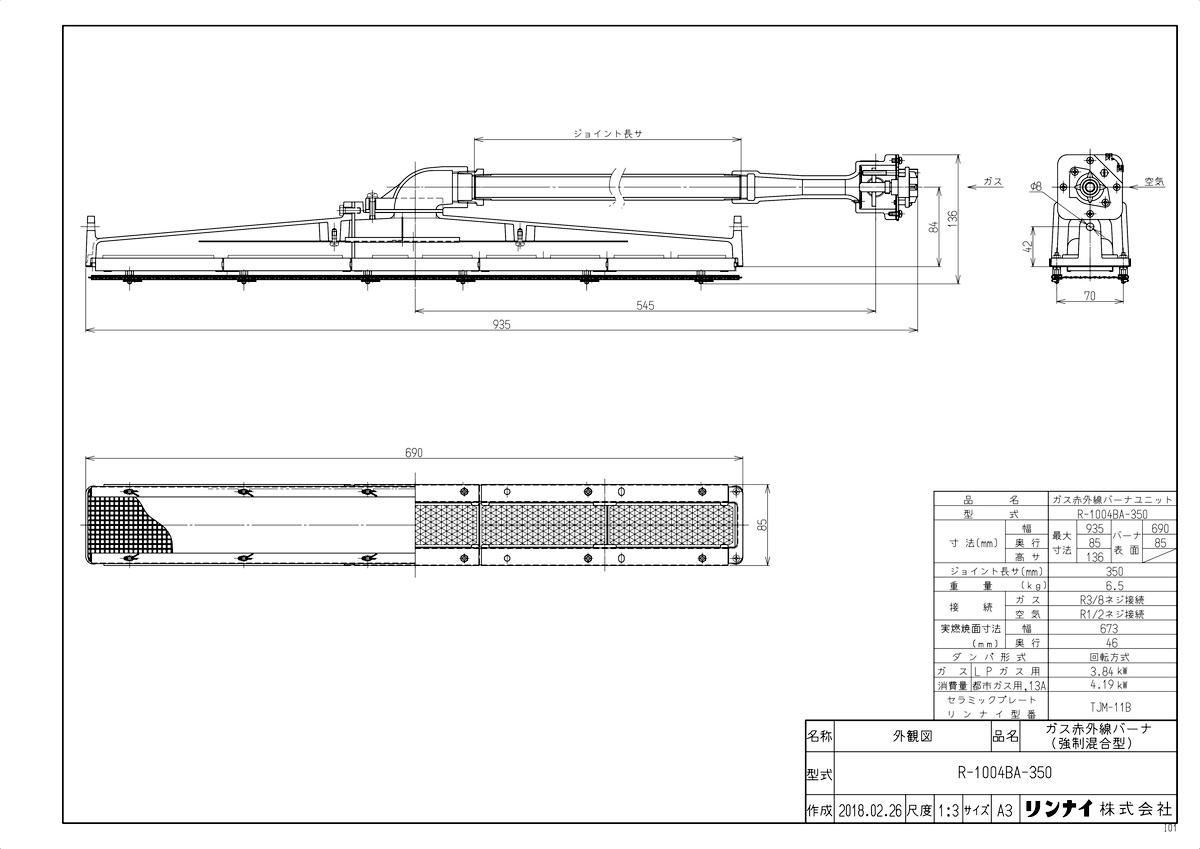 【R-1004BA-350】 《TKF》 リンナイ 工業用ガス赤外線バーナー ωα0