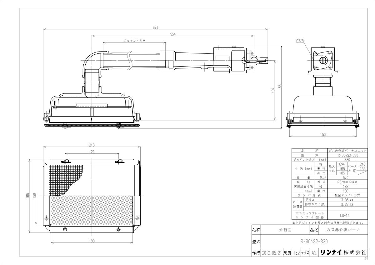 【R-804S2-330】 《TKF》 リンナイ 工業用ガス赤外線バーナー ωα0