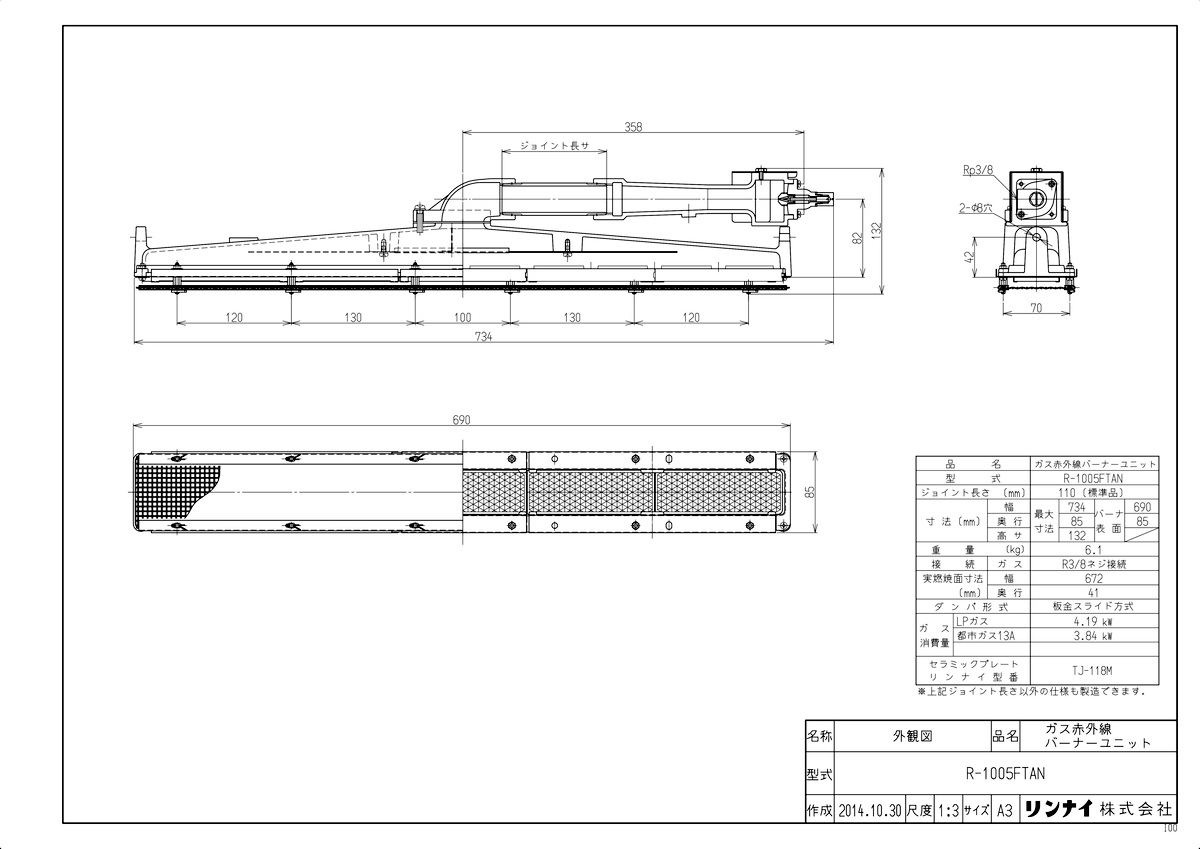 R-1005FTAN 《TKF》 リンナイ お買得 付与 ωα0 工業用ガス赤外線バーナー