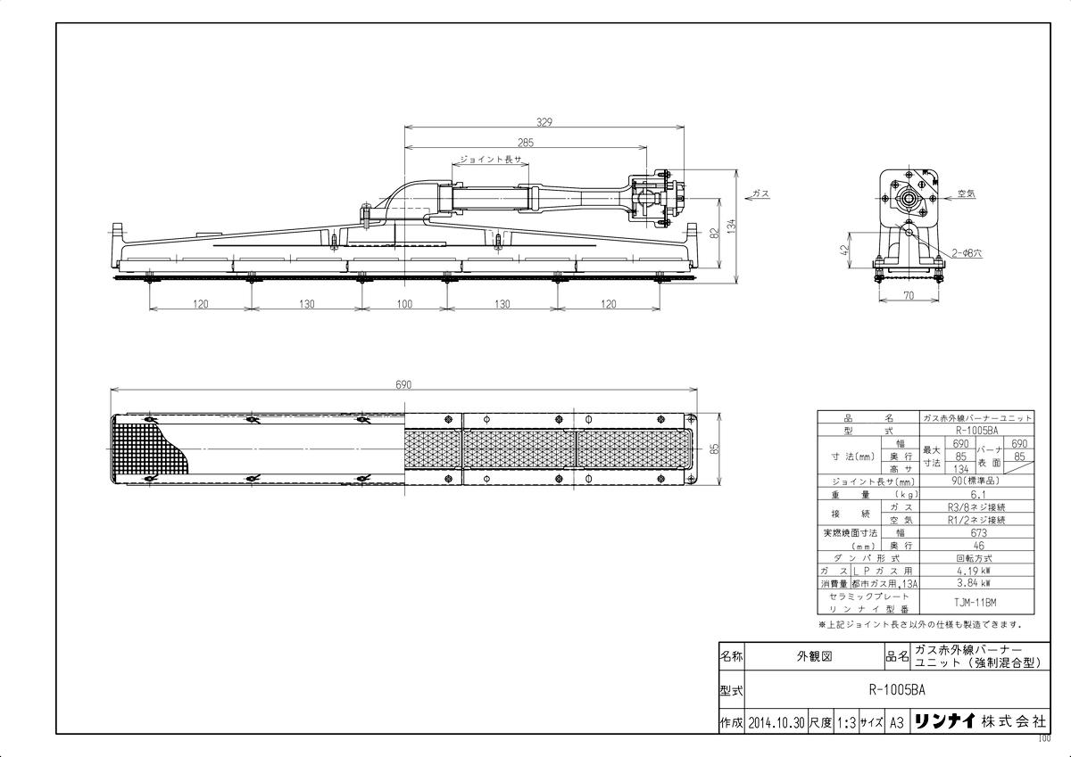 【R-1005BA】 《TKF》 リンナイ 工業用ガス赤外線バーナー ωα0