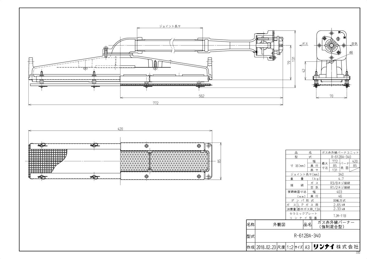 【R-612BA-340】 《TKF》 リンナイ 工業用ガス赤外線バーナー ωα0