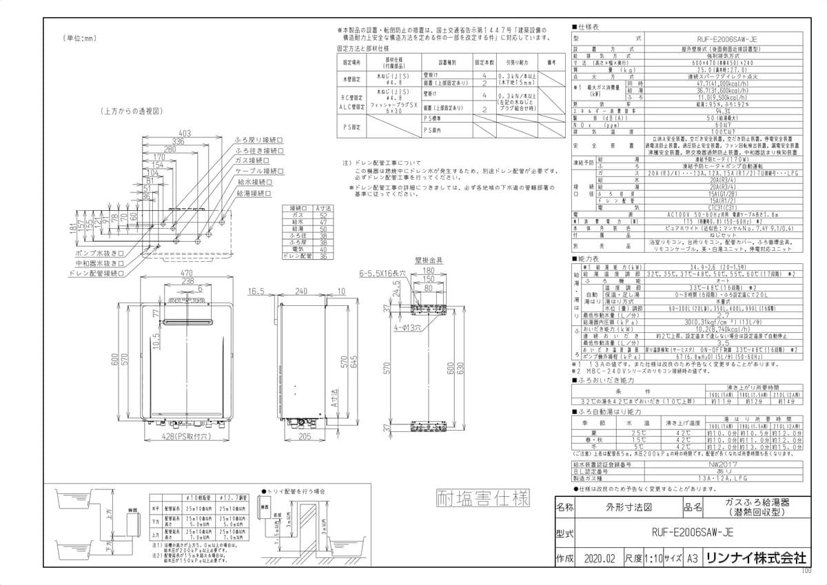 【RUF-E2006SAW-JE】 《TKF》 リンナイ ガスふろ給湯器 20号 屋外壁掛型 エコジョーズ オート ωα0