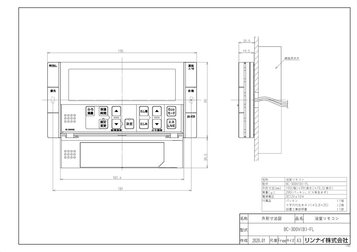 【BC-300V(B)-FL】 《TKF》 リンナイ 浴室リモコン ωα0