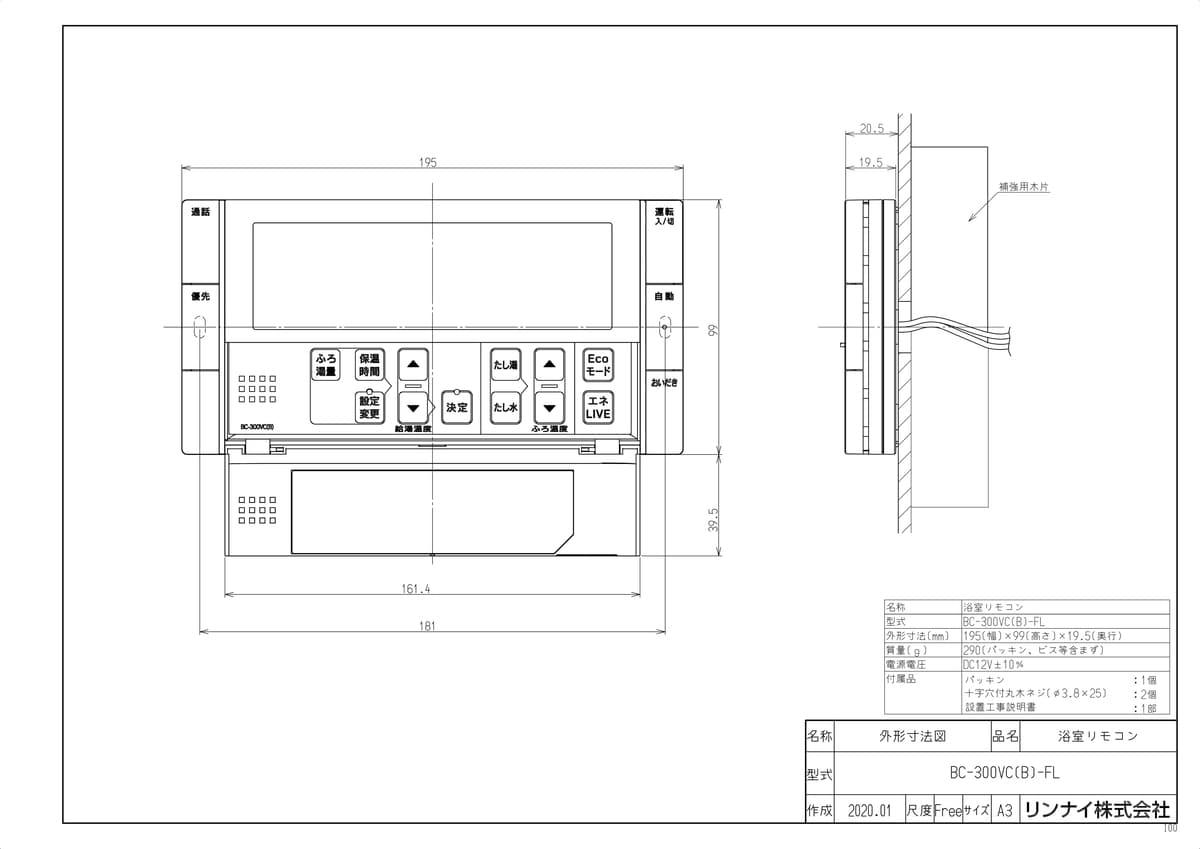 【BC-300VC(B)-FL】 《TKF》 リンナイ 浴室リモコン ωα0