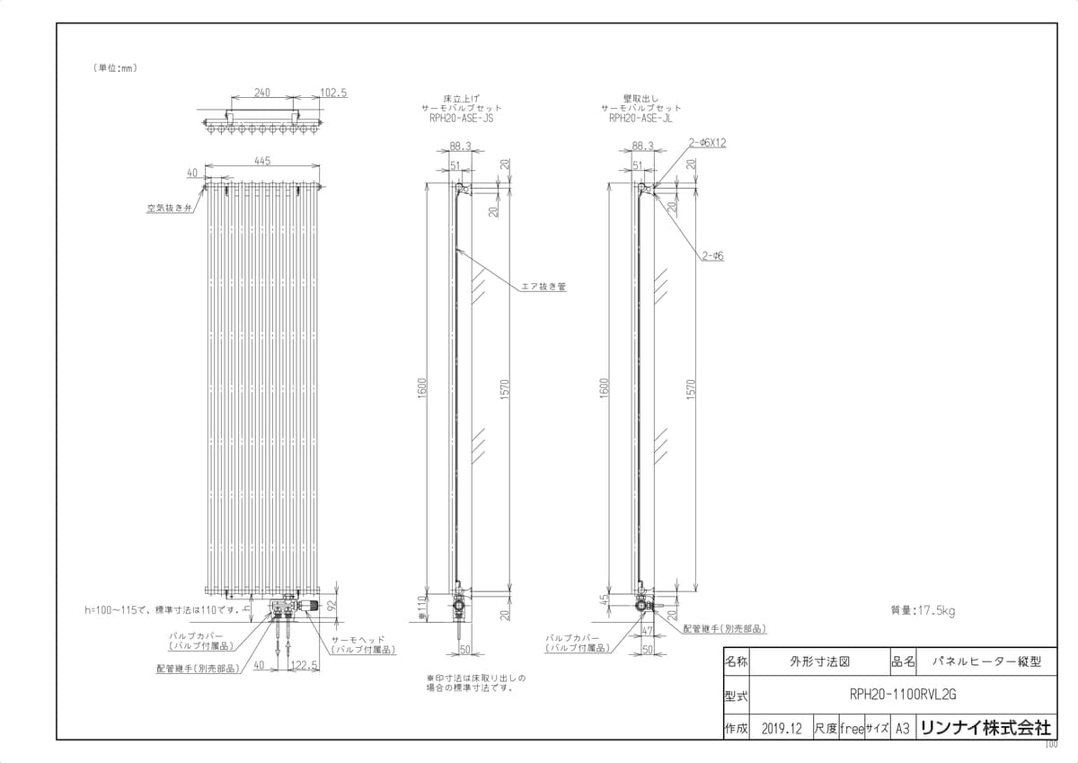 【RPH20-1100RVL2G】 《TKF》 リンナイ 温水式パネルヒータ 縦型壁掛タイプ ωα0