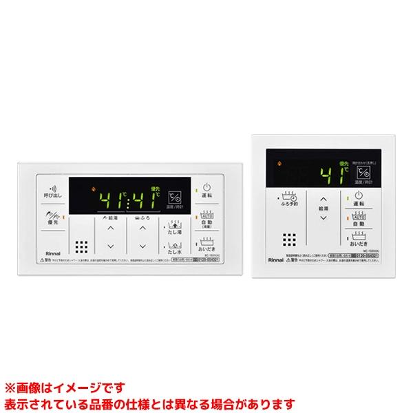 MBC-155V A ☆正規品新品未使用品 《KVK》 マルチリモコン リンナイ ωα0 お得なキャンペーンを実施中