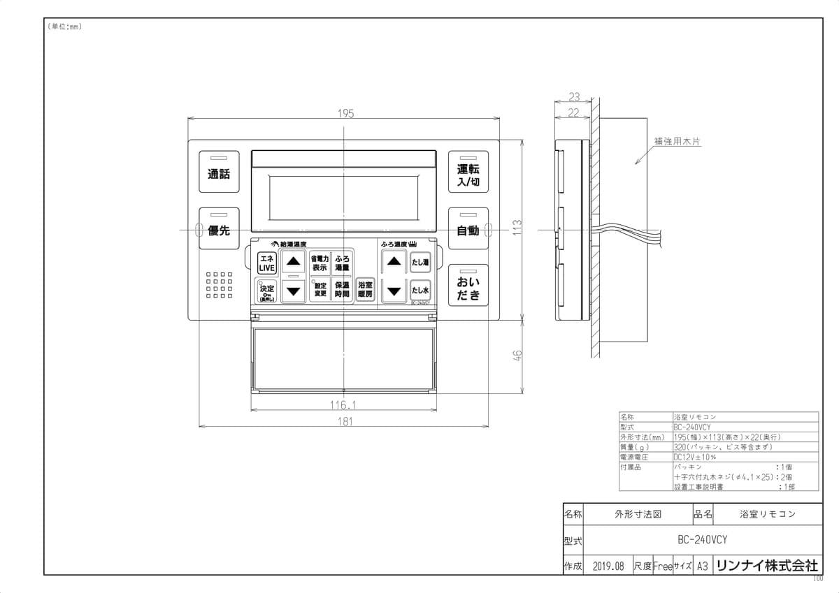 【BC-240VCY】 《TKF》 リンナイ 浴室リモコン ωα0