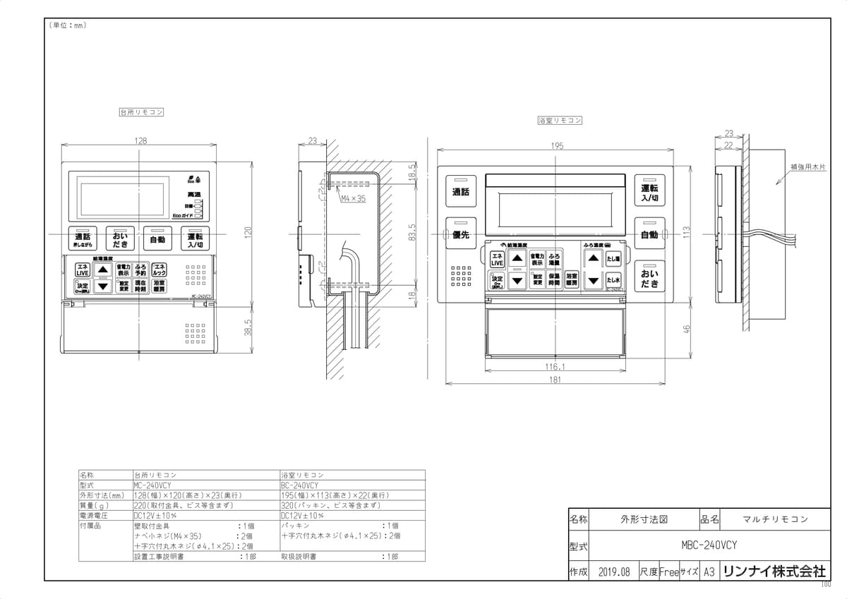 【MBC-240VCY】 《TKF》 リンナイ マルチリモコン ボイス機能 インターホン付き 床暖房対応 ωα0