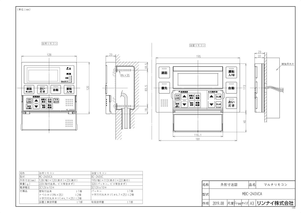 【MBC-240VCA】 《TKF》 リンナイ マルチリモコン ボイス機能 インターホン付き ωα0