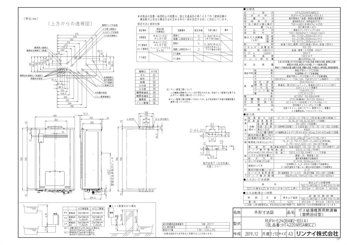 【RUFH-E2406AW2-6S(A)】 《TKF》 リンナイ ガスふろ給湯暖房熱源機 24号 屋外壁掛型 エコジョーズ フルオート ωα0