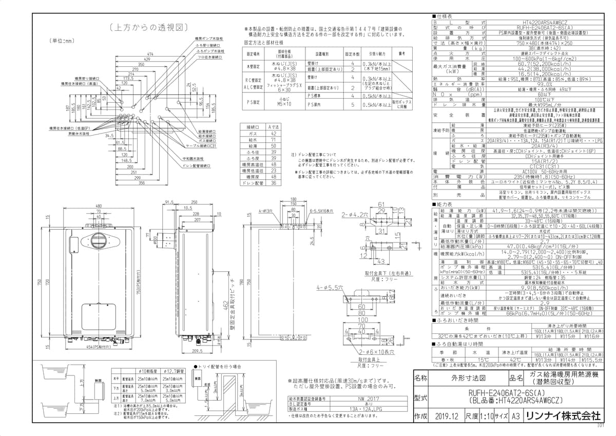 【RUFH-E2406AT2-6S(A)】 《TKF》 リンナイ ガスふろ給湯暖房熱源機 24号 PS扉内設置型/前排気 エコジョーズ フルオート ωα1
