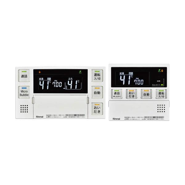 【MBC-MB240VC】 《TKF》 リンナイ マルチリモコン ボイス機能 インターホン付き マイクロバブル対応 ωα0