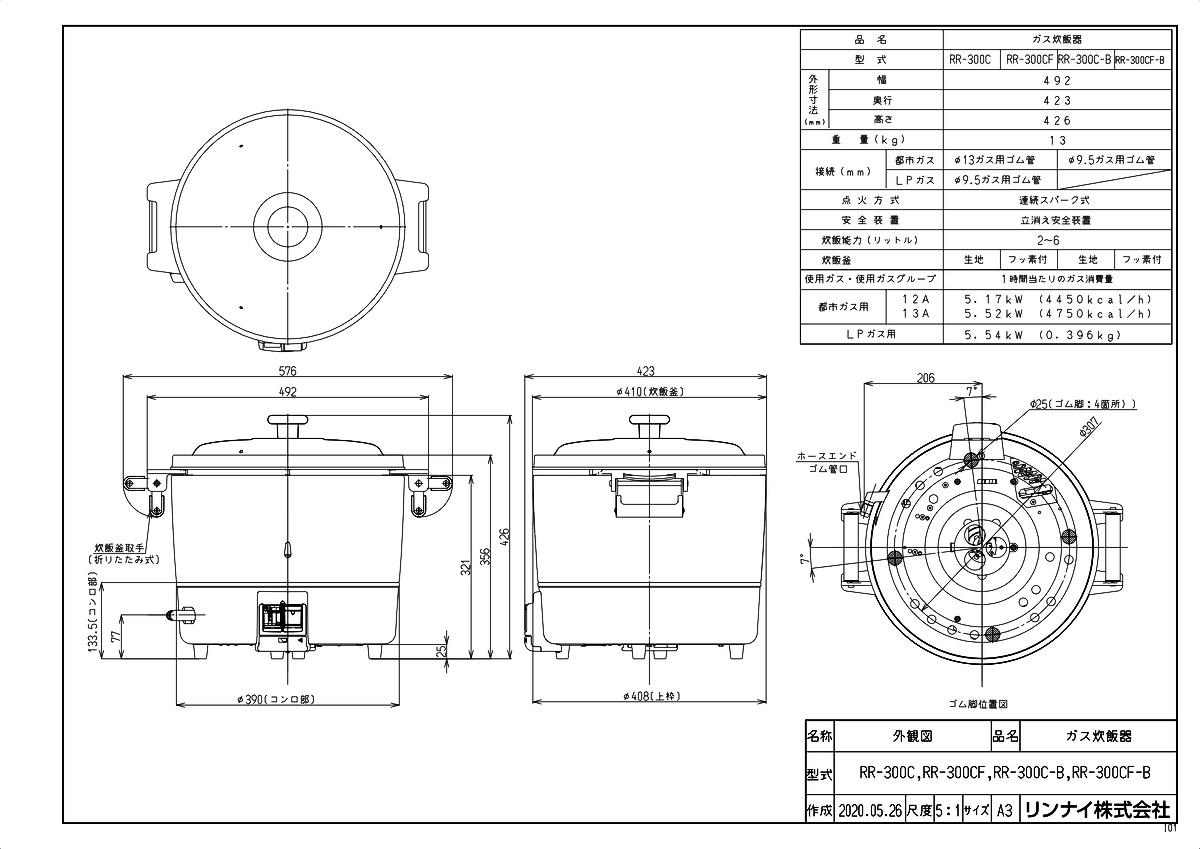 【最安値挑戦!】 【RR-300CF-B】 《TKF》 リンナイ 業務用ガス炊飯器 ωα0, Toride 砦 86141421