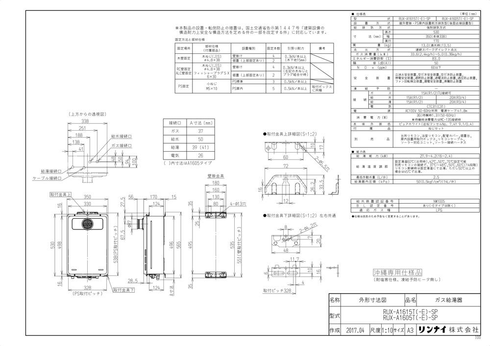 【RUX-A1615T-SP】 《TKF》 リンナイ ガス給湯器 16号 給湯専用 PS扉内設置/PS前排気型 〔旧品番:RUX-A1611T-SP〕 ωβ0