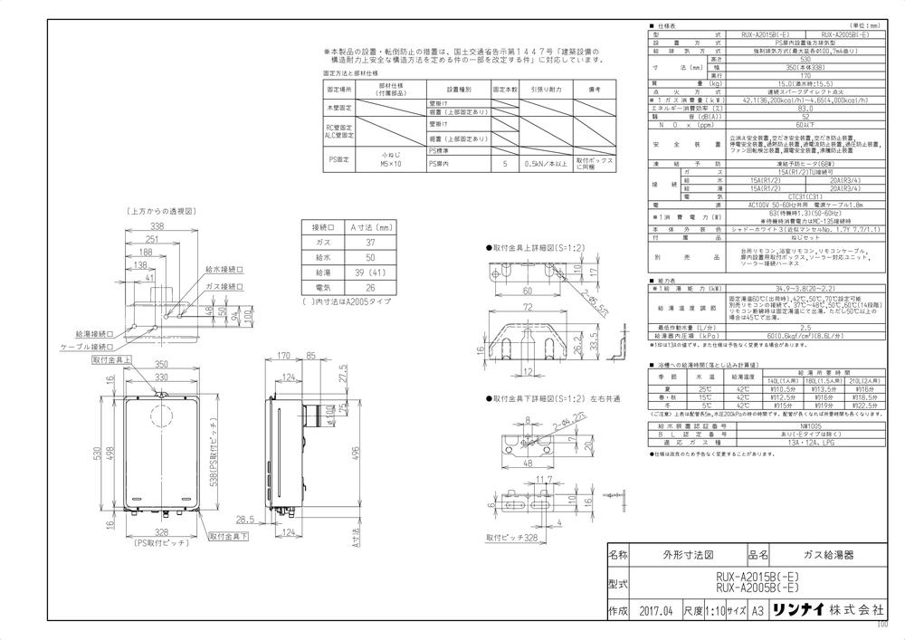 【RUX-A2005B】 《TKF》 リンナイ ガス給湯器 20号 給湯専用 PS扉内後方設置型 〔旧品番:RUX-A2011B,RUX-A2001B〕 ωβ0