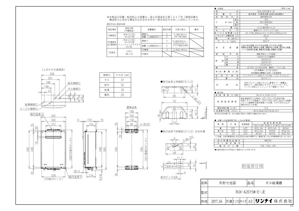 【RUX-A2015W-E-JE】 《TKF》 リンナイ 給湯専用ガス給湯器 20号 屋外壁掛型 従来型 ωα0