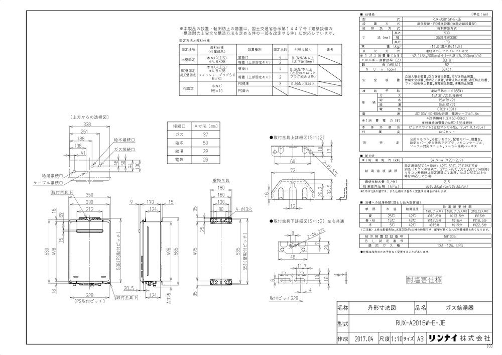 【RUX-A2015W-E-JE】 《TKF》 リンナイ ガス給湯器 20号 給湯専用 塩害仕様 屋外壁掛型 〔旧品番:RUX-A2011W-E-JE〕 ωβ0