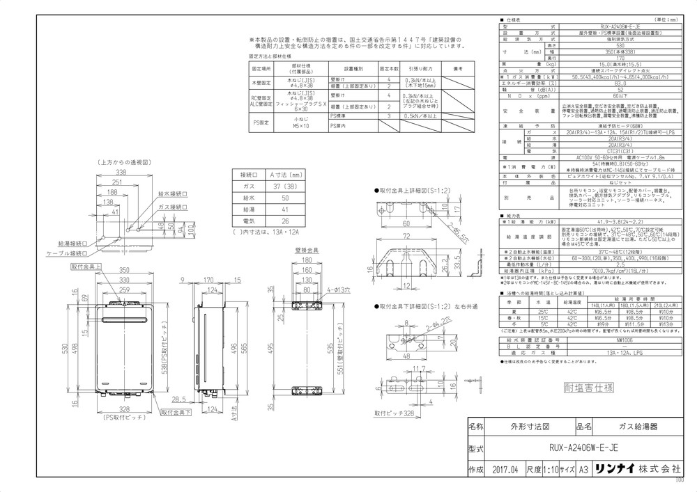 【RUX-A2406W-E-JE】 《TKF》 リンナイ ガス給湯器 24号 給湯専用 塩害仕様 屋外壁掛型 〔旧品番:RUX-A2400W-E-JE〕 ωβ0