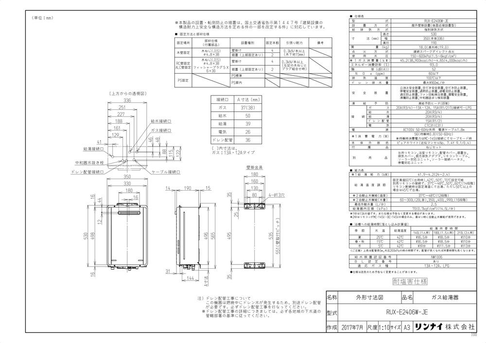 【RUX-E2406W-JE】 《TKF》 リンナイ 給湯専用給湯器 エコジョーズ 24号 塩害仕様 屋外壁掛型 ωα0