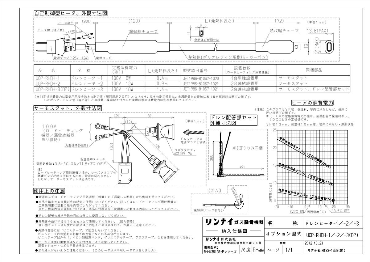 【UOP-RHDH-2】 《TKF》 リンナイ ドレンヒータ ωα0