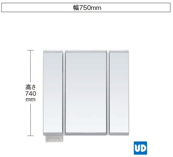 【GQD75U6FDAM】 《TKF》 パナソニック ウツクシーズ ミラーキャビネット 美ルック ツインラインLED照明両開き3面鏡(ミラくるミラー) 間口750 高さ1800mm対応 ωα0